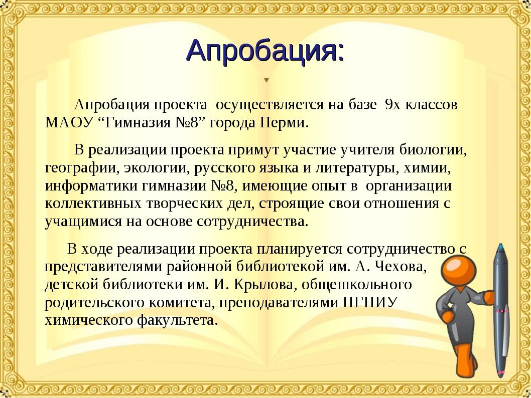 """Апробация: Апробация проекта осуществляется на базе 9х классов МАОУ """"Гимна..."""