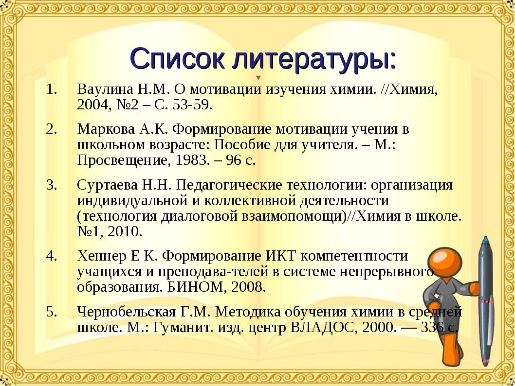 Список литературы: Ваулина Н.М. О мотивации изучения химии. //Химия, 2004, №2...
