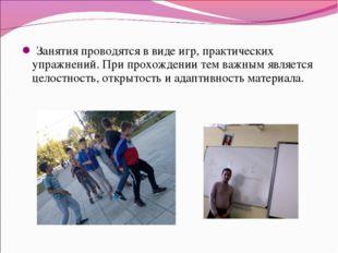 Занятия проводятся в виде игр, практических упражнений. При прохождении тем