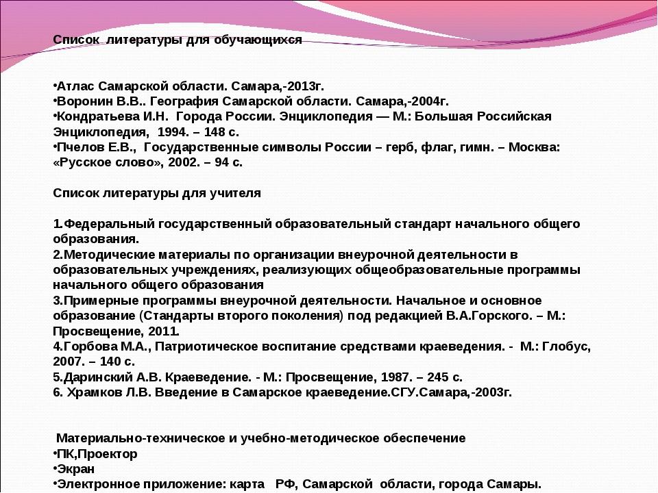 Список литературы для обучающихся Атлас Самарской области. Самара,-2013г. Во...