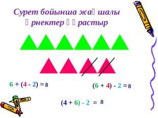 Сурет бойынша жақшалы өрнектер құрастыр 6 + (4 - 2) = (6 + 4) - 2 = (4 + 6) -