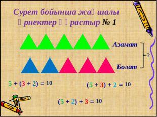 Сурет бойынша жақшалы өрнектер құрастыр № 1 5 + (3 + 2) = (5 + 3) + 2 = (5 +