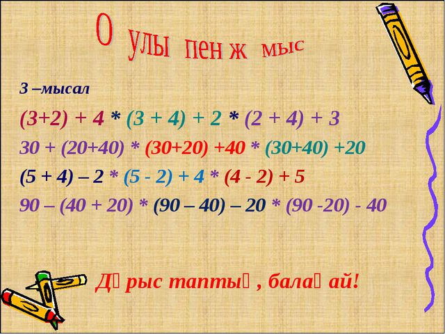 3 –мысал (3+2) + 4 * (3 + 4) + 2 * (2 + 4) + 3 30 + (20+40) * (30+20) +40 * (...