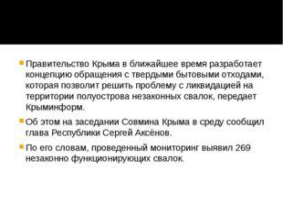 Правительство Крыма в ближайшее время разработает концепцию обращения с тверд