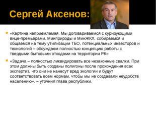 Сергей Аксенов: «Картина неприемлемая. Мы договариваемся с курирующими вице-п