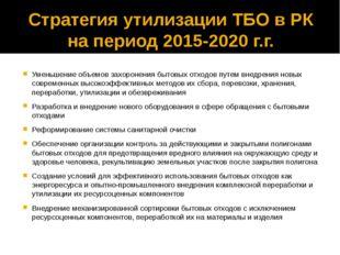 Стратегия утилизации ТБО в РК на период 2015-2020 г.г. Уменьшение объемов зах