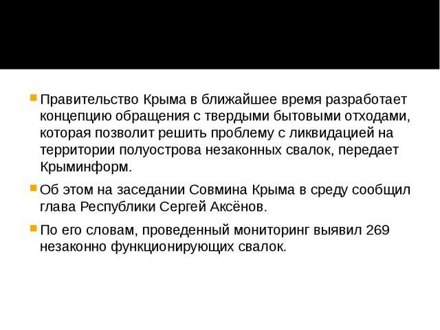 Правительство Крыма в ближайшее время разработает концепцию обращения с тверд...