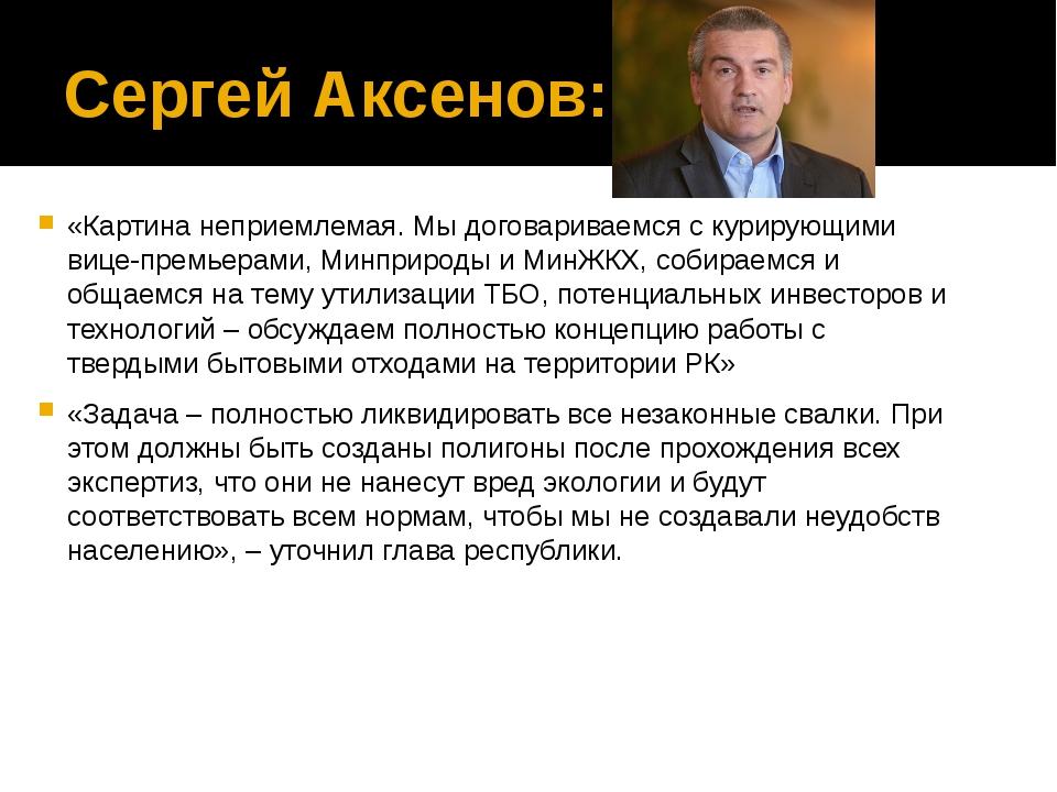 Сергей Аксенов: «Картина неприемлемая. Мы договариваемся с курирующими вице-п...