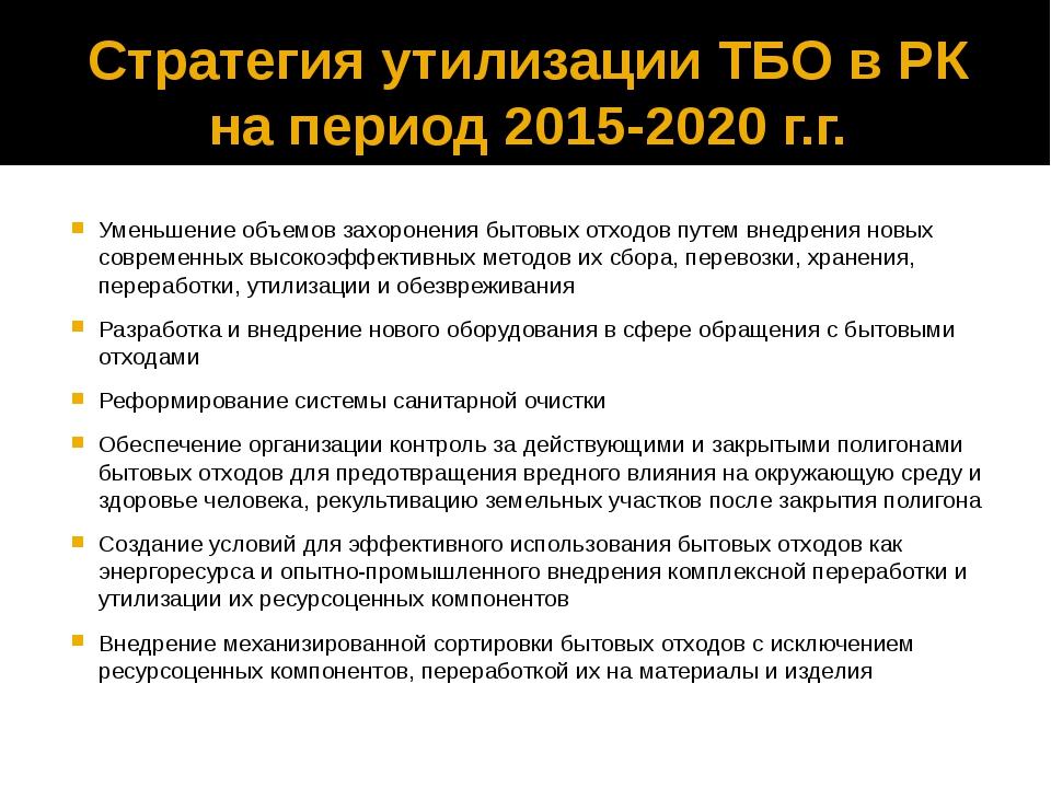 Стратегия утилизации ТБО в РК на период 2015-2020 г.г. Уменьшение объемов зах...