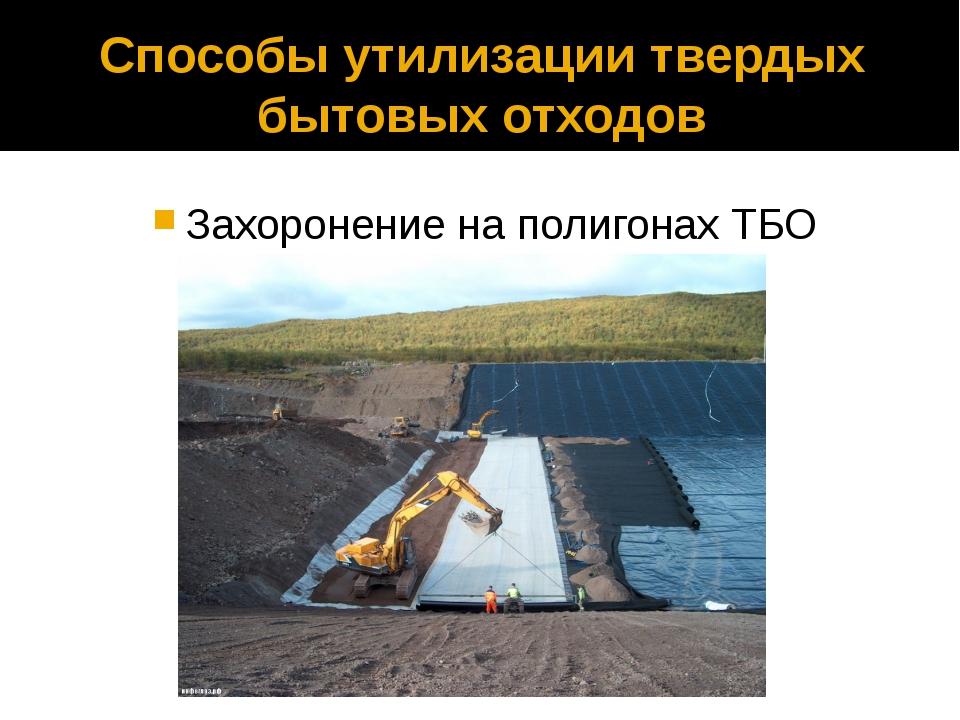 Способы утилизации твердых бытовых отходов Захоронение на полигонах ТБО