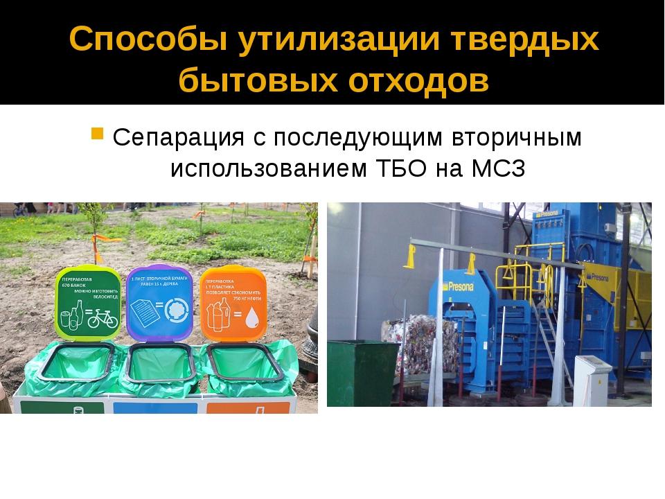 Способы утилизации твердых бытовых отходов Сепарация с последующим вторичным...
