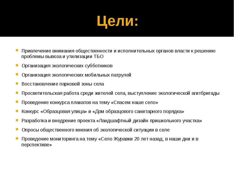 Цели: Привлечение внимания общественности и исполнительных органов власти к р...