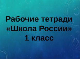 Рабочие тетради «Школа России» 1 класс