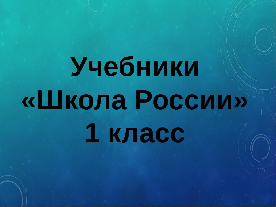 Учебники «Школа России» 1 класс