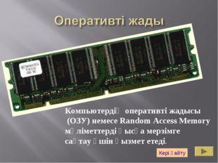Компьютердің оперативті жадысы (ОЗУ) немесе Random Access Memory мәліметтерді