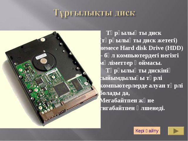 Тұрғылықты диск (тұрғылықты диск жетегі) немесе Hard disk Drive (HDD) – бұл...
