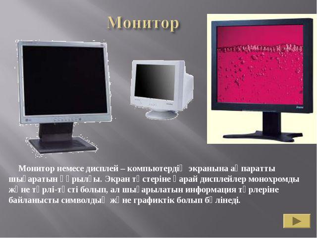 Монитор немесе дисплей – компьютердің экранына ақпаратты шығаратын құрылғы....