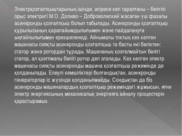 Электрқозғалтқыштарының ішінде, әсіресе көп таралғаны – белгілі орыс электриг...