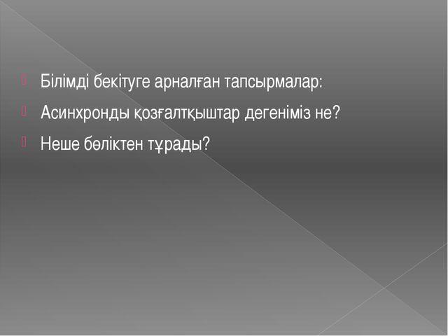 Білімді бекітуге арналған тапсырмалар: Асинхронды қозғалтқыштар дегеніміз не?...