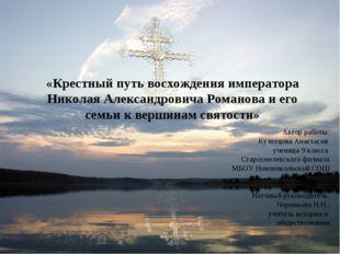 «Крестный путь восхождения императора Николая Александровича Романова и его с