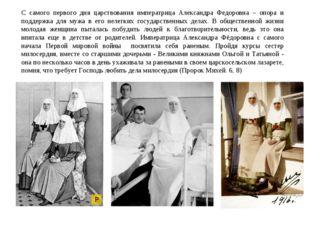 С самого первого дня царствования императрица Александра Федоровна – опора и