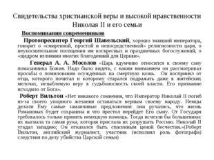 Свидетельства христианской веры и высокой нравственности Николая II и его сем