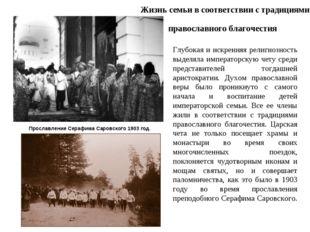 Жизнь семьи в соответствии с традициями православного благочестия Глубокая и