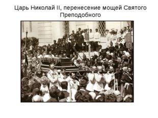 Царь Николай II, перенесение мощей Святого Преподобного