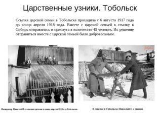 Царственные узники. Тобольск Император Николай II со своими детьми в конце ап