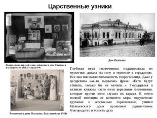 Царственные узники Романовы в доме Ипатьева. Екатеринбург 1918г Дом Ипатьева