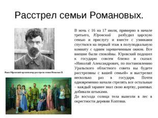Расстрел семьи Романовых. ЯковЮровский-организаторрасстрела семьиНиколая I