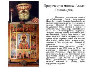 Пророчество монаха Авеля Тайновидца. Например, пророчество монаха АвеляТайнов