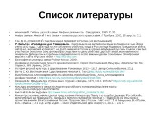 Список литературы Алексеев В. Гибель царской семьи: Мифы и реальность. Сверд