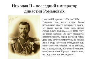 Николая II - последний император династии Романовых Николай II правил с 1894
