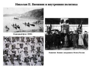 Николая II. Внешняя и внутренняя политика Подводный флот 1915г. Развитие Во