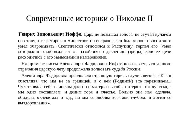 Современные историки о Николае II Генрих Зиновьевич Иоффе. Царь не повышал го...