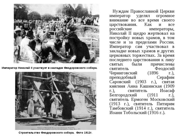 Нуждам Православной Церкви император уделял огромное внимание во все время с...