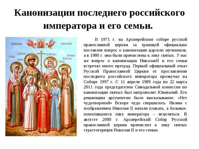 Канонизации последнего российского императора и его семьи. В 1971 г. на Архие...
