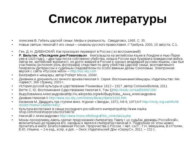 Список литературы Алексеев В. Гибель царской семьи: Мифы и реальность. Сверд...
