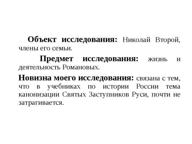 Объект исследования: Николай Второй, члены его семьи. Предмет исследования:...