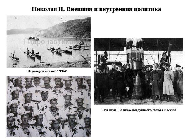 Николая II. Внешняя и внутренняя политика Подводный флот 1915г. Развитие Во...