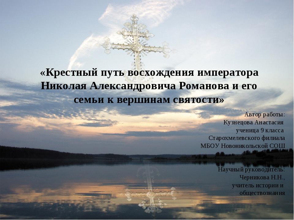 «Крестный путь восхождения императора Николая Александровича Романова и его с...