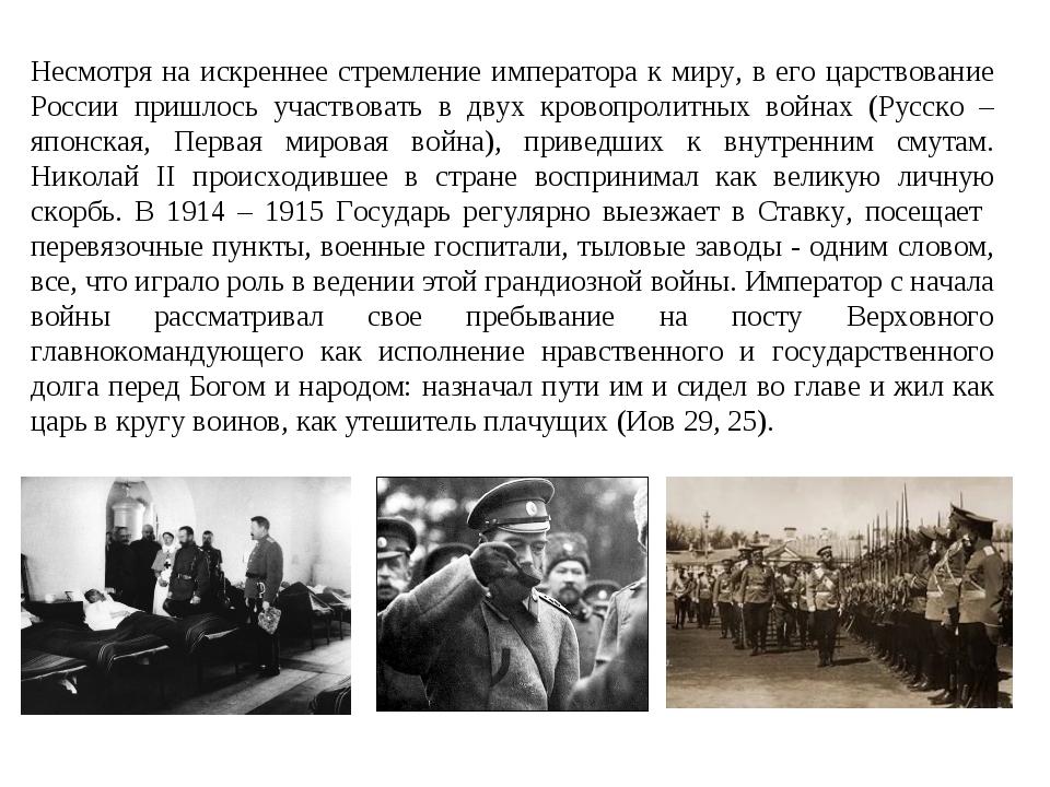 Несмотря на искреннее стремление императора к миру, в его царствование России...