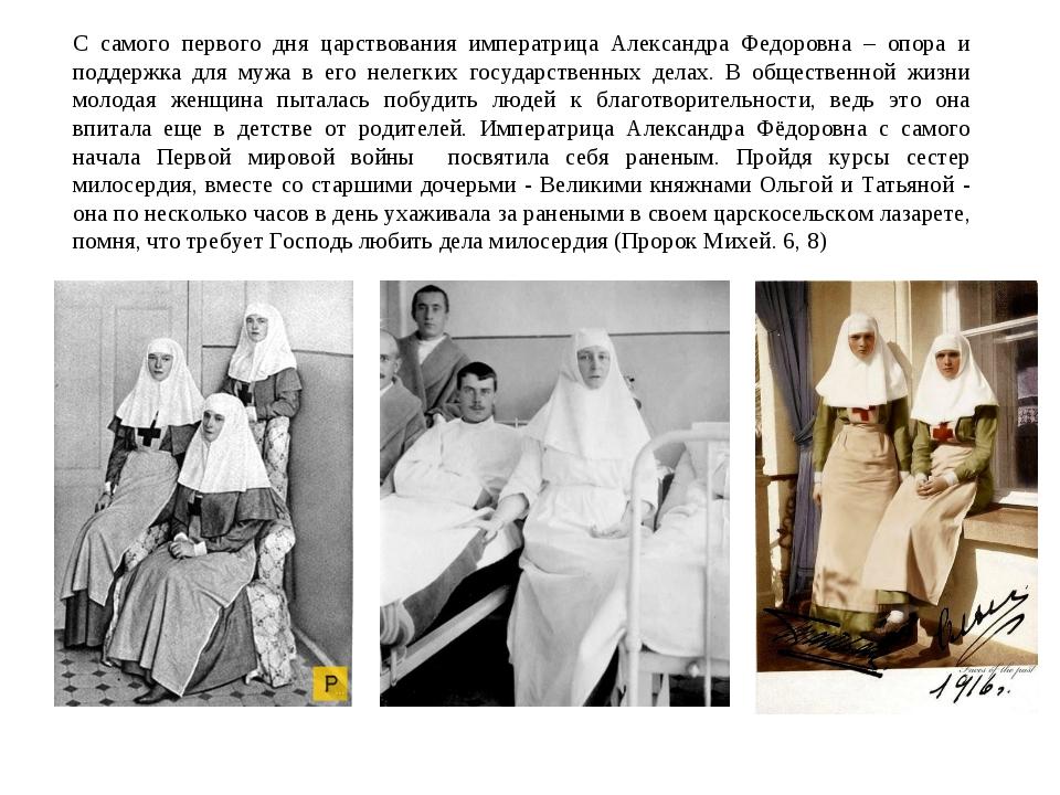 С самого первого дня царствования императрица Александра Федоровна – опора и...