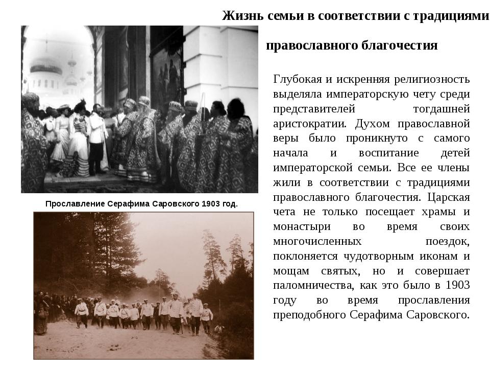 Жизнь семьи в соответствии с традициями православного благочестия Глубокая и...