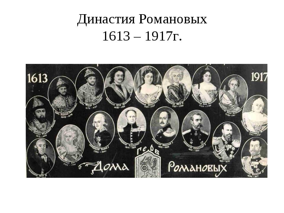 Династия Романовых 1613 – 1917г.