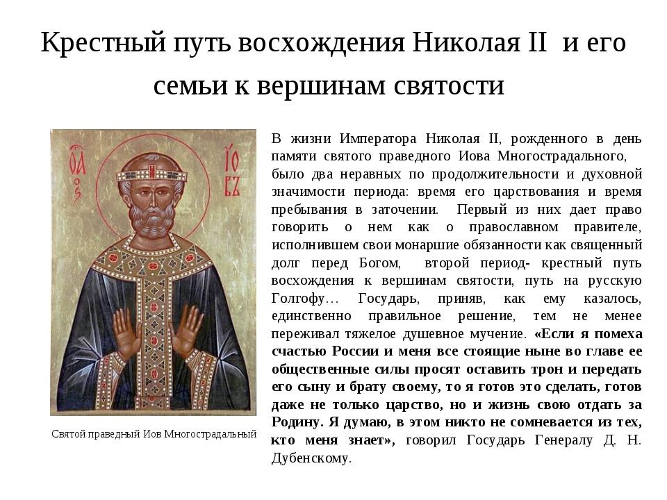 Крестный путь восхождения Николая II и его семьи к вершинам святости В жизни...