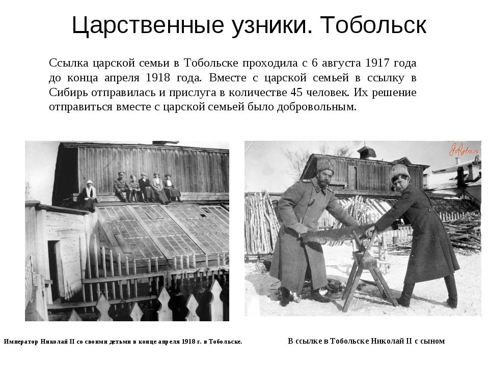 Царственные узники. Тобольск Император Николай II со своими детьми в конце ап...