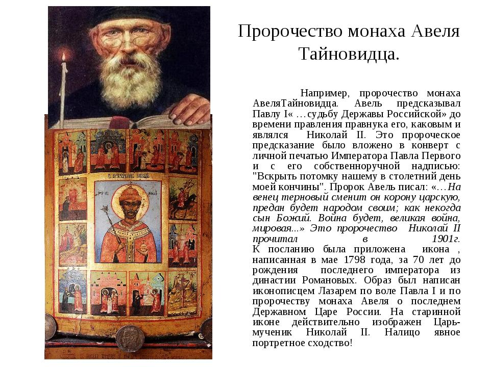 Пророчество монаха Авеля Тайновидца. Например, пророчество монаха АвеляТайнов...