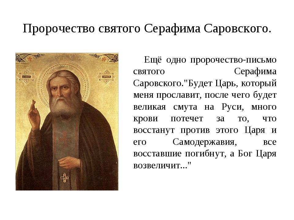 Пророчество святого Серафима Саровского. Ещё одно пророчество-письмо святого...
